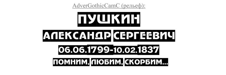 AdverGothicCamC (рельеф)